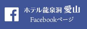 ホテル龍泉洞愛山 Facebookページ